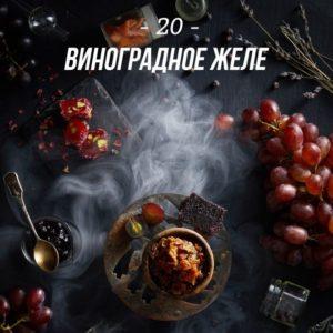Daily Hookah  Виноградное Желе 60гр