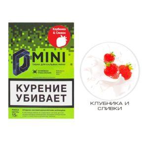 D-mini (Д-Мини)  Клубника и Сливки, 15г