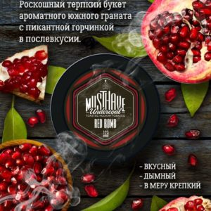 Must Have Red Bomb  ( Гранат )1Г
