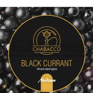 CHABACCO BLACK CURRANT (ЧЕРНАЯ СМОРОДИНА) 50г