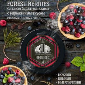 MUST HAVE FOREST BERRIES (МАСТХЕВ ЛЕСНЫЕ ЯГОДЫ) 125г