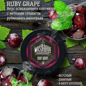 MUST HAVE RUBY GRAPE (МАСТХЕВ КРАСНЫЙ ВИНОГРАД) 1г