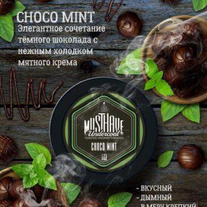 Must Have Choco Mint( Шоколад Мята)125г