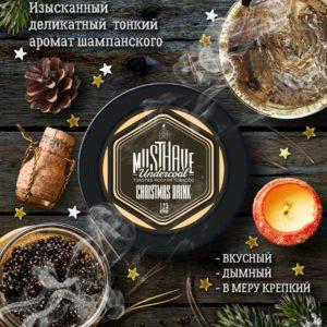 MUST HAVE CHRISTMAS DRINK (МАСТХЕВ ШАМПАНСКОЕ) 125Г