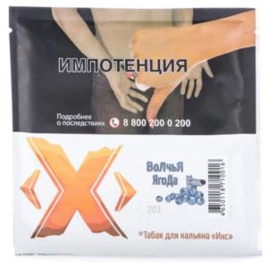 Икс — Бусинка (Брусника, 50 грамм)