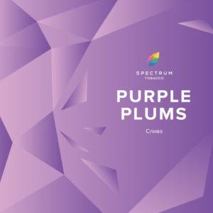 Spectrum Classic Purple Plums (Классик Слива) 100г