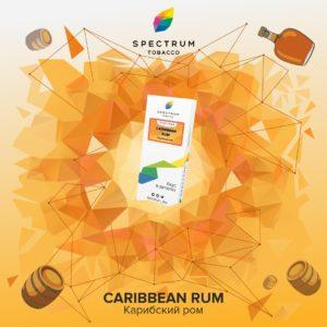 Spectrum Caribbean Rum (Карибский Ром) 100г