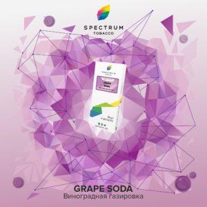 Spectrum Grape Soda (Спектрум Виноградная Газировка) 100г