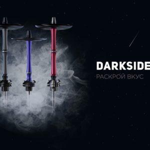 Dark Side (Дарк Сайд) кальяны