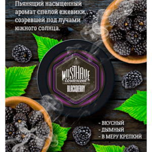 MUST HAVE BLACKBERRY (ЕЖЕВИКА) 25Г
