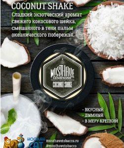 MUST HAVE Coconut Shake (Кокосовый Шейк) 125гр
