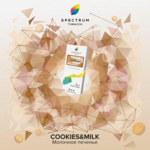 Spectrum Cookies & Milk (Печенье с Молоком) 100г