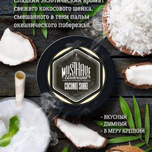 MUST HAVE  Coconut Shake (Кокосовый Шейк)  25гр
