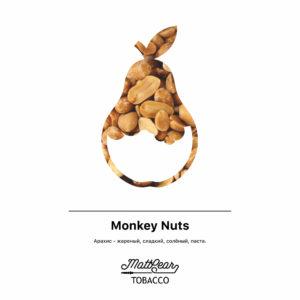 MattPear Monkey Nuts (Орехи) 50 гр.