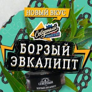 СЕВЕРНЫЙ Борзый Эвкалипт 100Г