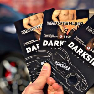 Dark Side Darksupra (Зеленый чай с жасмином) 100г