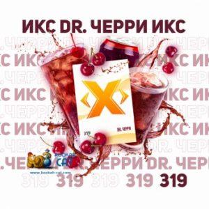 Икс- DR. Черри (Доктор Пеппер) 50г