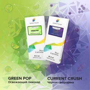 Spectrum — Green Pop (Освежающий лимонад) 100г