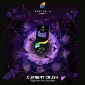 SPECTRUM HARD LINE — Current Crush (Смородина) 100г