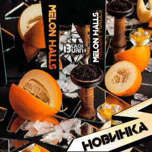 Black Burn Melon Halls (Дынный холлс) 25г