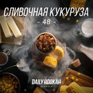 Daily Hookah Сливочная кукуруза, 60г