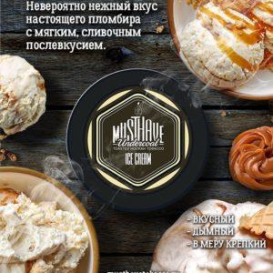 Must Have Ice Cream (Мороженое), 125г