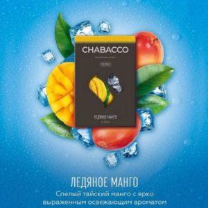CHABACCO Medium Ice mango (Ледяное манго) 50 гр